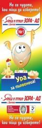 ЯЙЦА И ПТИЦИ ЗОРА - Продукти - Яйца за консумация